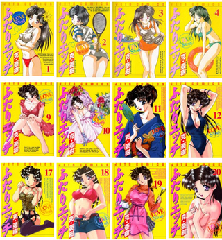 Futari Ecchi - Original Japanese Manga Vol 1-48 (Ongoing)