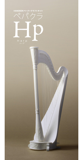 HANDSON Harp Paper Craft Kit (PePaKuRa)