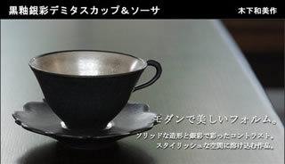 Black-Glaze Demi-Tasse and Saucer