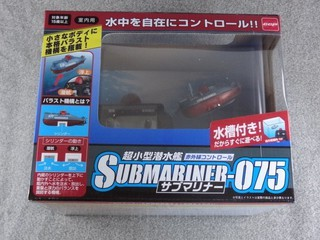 RC, Ultra, small, submarine, subMariner, 075 japan