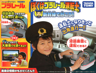 Takara Tomy,  Plarail, LCD Screen, Shinkansen, N700, Drive simulator, game, machine, Toy