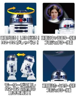 SEGA TOYS, HOMESTAR, R2-D2, Extras version, Star Wars, Home, Planetarium, Japan