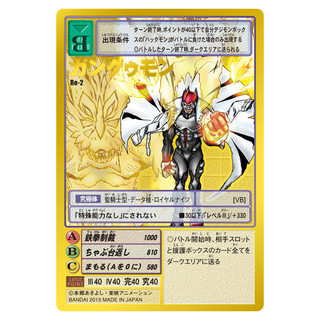 Digimon, Digital Monster, Card Game, Premium select file
