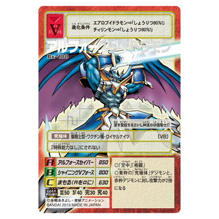 Bandai 15th anniversary Digital Monster Card Game Returns Premium select file Vol.1