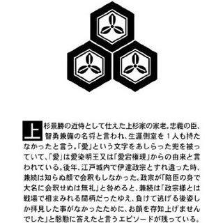 Samurai Armor Figure (Naoe Kanetsugu)