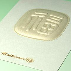 MOTTAINAI Relief Art Card - L (Happiness) W07007