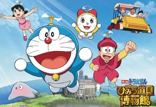 Starting ? ? ? MK-40-932 to the private instrument museum future of Doraemon ...