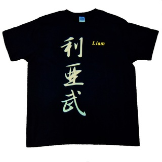 Your name in Kanji printed an a T-shirts. Men's (Black)