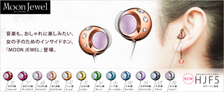 Panasonic - Moon Jewel Pink Gold (RP-HJF5-NA)