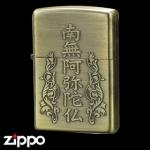 Zippo - Amitabha Mantra - Antique Brass