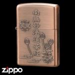 Zippo - Lotus Sutra - Antique Bronze