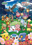Pokemon Giratina & the sky warrior - Shaymin Jigsaw Puzzle