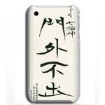 Japanese Cool Text iPhone 3G/3GS Shell Jacket (Mongai Fushutsu)