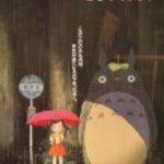 Studio Ghibli Work Poster Collection 150 Piece Mini Puzzle My Neighbor Totoro 150-g27