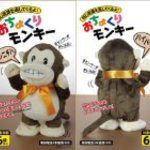 Your post-Monkey [imitation stuffed] FS-073