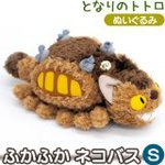 Totoro Stuffed toys Cat Bus Brown Size S