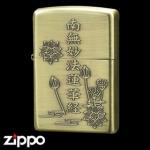 Zippo - Lotus Sutra - Antique Brass