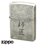 "Zippo - Japanese Kanji - ""The Master"""