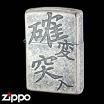 "Zippo - Power Kanji Series - ""Hit the Jackpot!"""