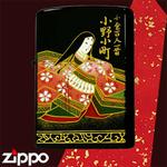 Zippo - Japanese Poet Series - Onono Komachi