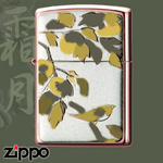 Zippo - Seasons - November (Persimmon)