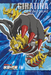 Pokemon Giratina & the sky warrior - Giratina Jigsaw Puzzle
