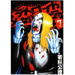 Detroit Metal City - Original Japanese Manga Vol 1-10 (Complete Set)