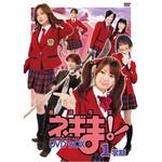 Negima! Magister Negi Magi - DVD-BOX - 1st Trimester (Live Action)