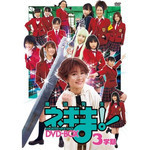 Negima! Magister Negi Magi - DVD-BOX - 3rd Trimester (Live Action)
