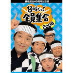 The Drifters - Hachijidayo, Zen'inshugo! 2008 DVD-BOX (Regular Edition)
