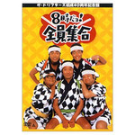 The Drifters - Hachijidayo, Zen'inshugo! 40th Anniversary DVD-BOX (Regular Edition)