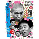 Downtown no Gaki no Tsukai ya Arahende!! - 20th Anniversary DVD - (12) 24Hour No-Laughing Hospital (2 Disc Set)