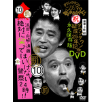 Downtown no Gaki no Tsukai ya Arahende!! - Duo's 25th Anniversary Commemoration DVD - (10) 24Hour No-Laughing Police Station (2 Disc Set)