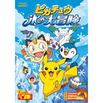 Pokemon Diamond and Pearl  - Pikachu's Great Ice Adventure (DVD)