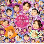 Morning Musume - Best! Morning Musume 1