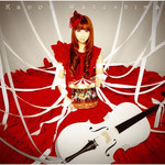 Kanon Wakeshima - Shinshoku Dolce (CD)