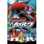 Pokemon - Phantom Ruler Zoroark 500 Large Piece Jigsaw Puzzle