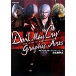 Capcom Official DMC Devil May Cry 3・1・4・2 Graphic Arts Character design book