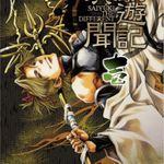 Kazuya Minekura Saiyuki Ibun Vol.1 (w/Special booklet) comic