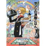 "Cooking Recipe book ONE PIECE ""SANJI NO MANPUKU GOHAN"""
