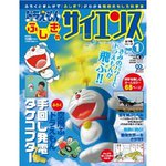 Doraemon fushigi no Science Vol.1 (w/Hand Pwoer Takecopter) 