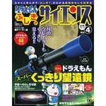 Doraemon fushigi no Science Vol.4 (w/telescope) 