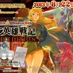 e-Capcom PS3 Dungeons & Dragons Mystara Heros Limited (w/ Sound track, Booklet) Japan Import