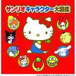 Sanrio Character Encyclopedia illustrated book (Paperback)