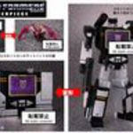 Transformers Masterpiece MP-13B Sound Blaster w/ Rat bat Action Figure