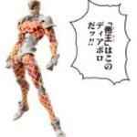 Wonder Festival 2014 (Summer) Limited Edition Super Figure moving JoJo's Bizarre Adventure Part 5 King Crimson