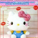 BIG size of Yurukawa Sanrio Characters Hello Kitty Plush Toy 35cm HJ