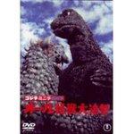 [DVD] All Monsters Attack Godzilla, it is mon deals of Minilla-Gabala!