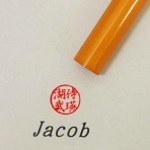 "Japanese ""Hanko"", I will create a Stamp of ""Kanji"" of your name."