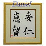 Calligrapher writes your name in kanji. Luxury Framed Gray.